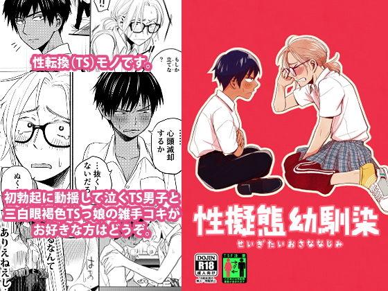 女体化_エロ漫画同人誌 本作品の表紙画像