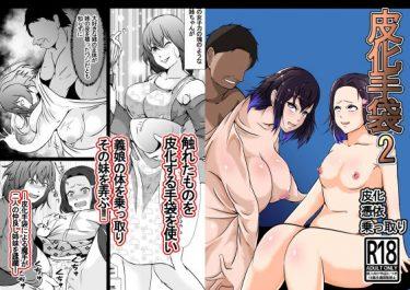 女体化_エロ漫画同人誌|しまかわ|皮化手袋2